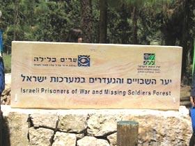 ארוע חנוכת יער השבויים