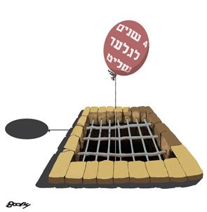 מאייר: ערן יעקבי