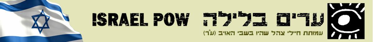 """ערים בלילה - עמותת חיילי צה""""ל שהיו בשבי האוייב"""