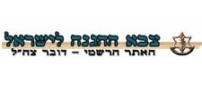 עסקות חילופי שבויים שקיימה ישראל מאז 1948 ועד 1998