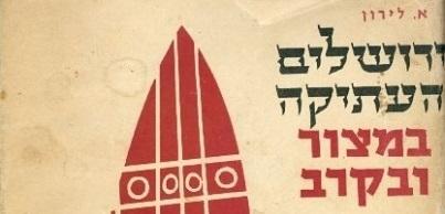 ירושלים העתיקה בתשח - משחק מכור
