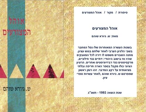 גיורא שוהם / אוהל המצורעים
