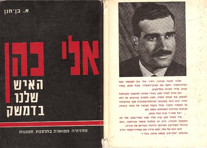 אלי כהן, האיש שלנו בדמשק