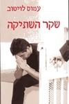 עמוס לויטוב / שקר השתיקה