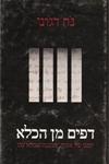 נח דגוני / דפים מן הכלא