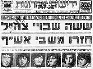 עסקת חילופי שבויים 1983